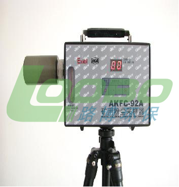 产品质量检验研究院用AKFC-92A防爆粉尘采样器