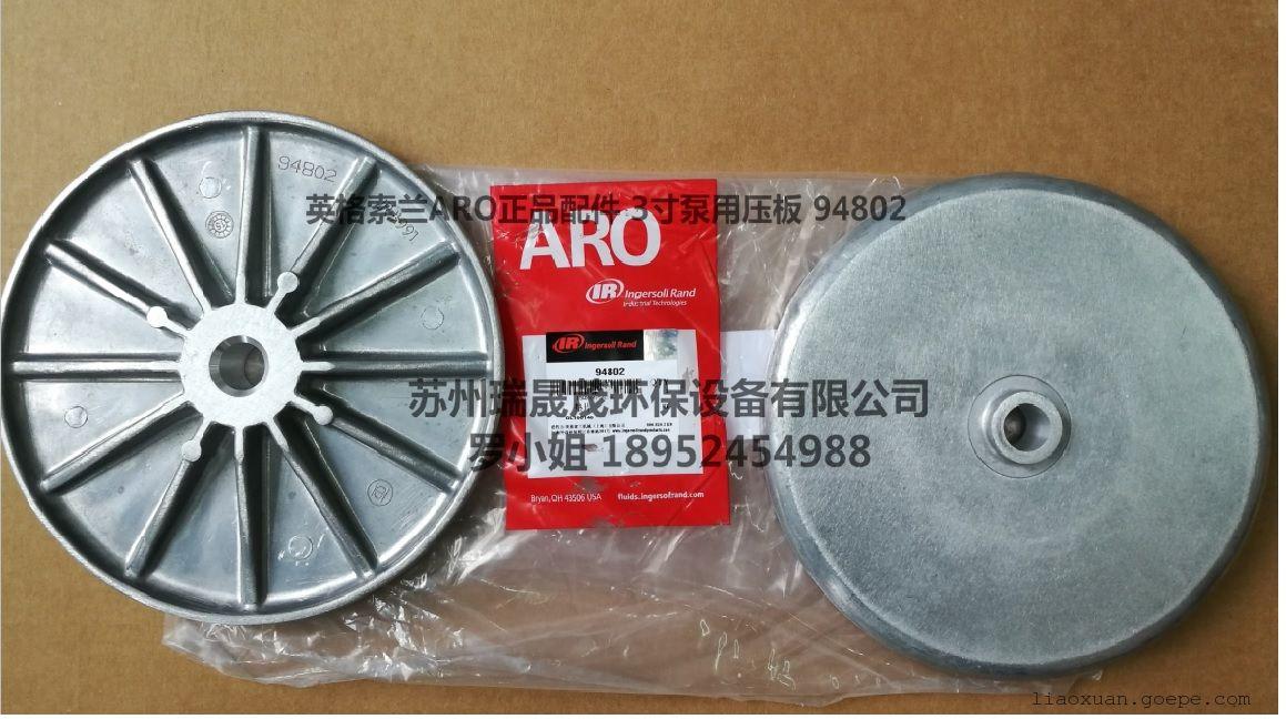 英格索兰隔膜泵垫片 3寸用压板 原装ARO配件94802