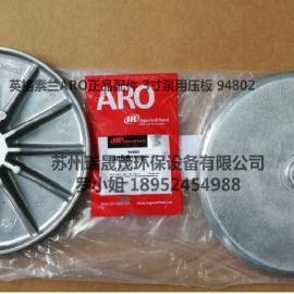 英格索兰隔阂泵垫片 3寸用压板 最好ARO配套设施94802