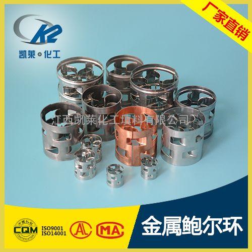 精馏塔专用填料 金属鲍尔环 碳钢鲍尔环 不锈钢鲍尔环填料