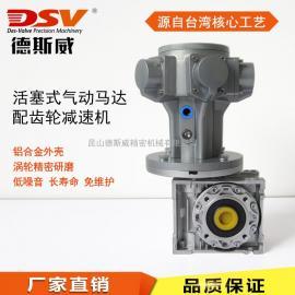 德斯威气动减速马达安全防爆气动马达配铝壳蜗轮减速机