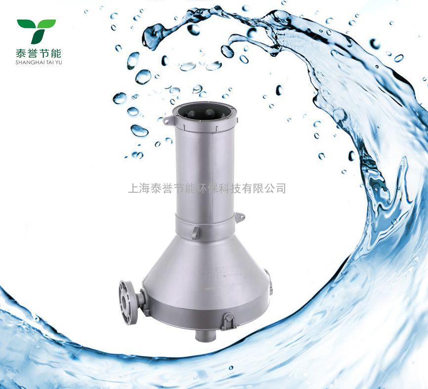 [泰誉] TL-900旋流曝气器-标准型