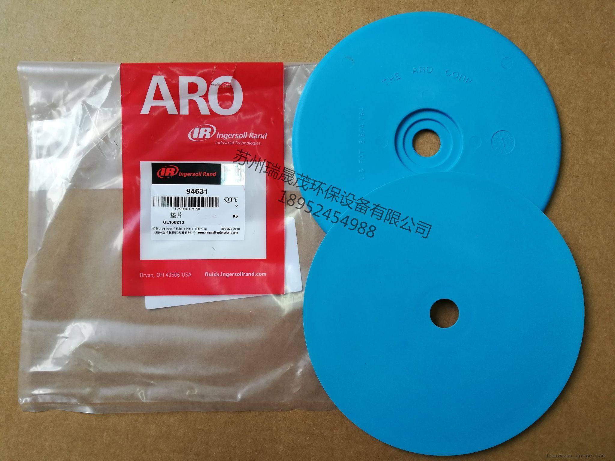 英格索兰隔膜泵 原装配件缓冲垫94631 隔膜泵ARO压板垫片