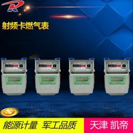 射频卡燃气表CG-L-4