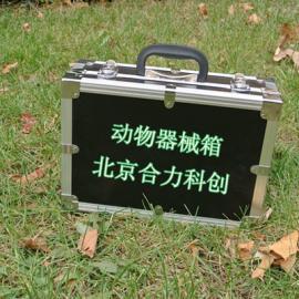 动物器械箱 型号:HL-DQX