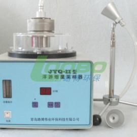 JYQ-Ⅱ型浮游细菌采样器