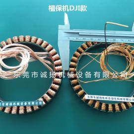 无刷植保机电机绕线机 航模电机全自动绕线机 定转子绕线机
