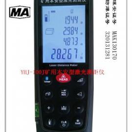 供应*低价 煤矿专用 防爆本安型激光测距仪