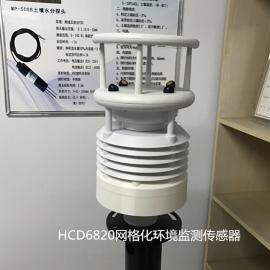 HCD6820网格化环境监测传感器/微型空气质量监测仪
