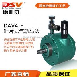 德斯威叶片式气动马达/IEC型叶片式气动马达/气动马达直销