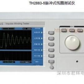 常州同惠TH2883-5脉冲式线圈测试仪深圳代理商