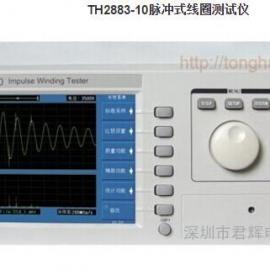 常州同惠TH2883-10脉冲式线圈测试仪深圳代理商