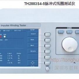 常州同惠TH2883S4-5脉冲式线圈测试仪深圳代理商