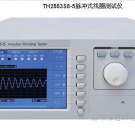 常州同惠TH2883S8-5脉冲式线圈测试仪深圳代理商