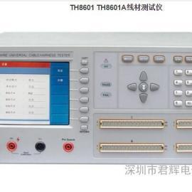常州同惠TH8601线材测试仪 深圳代理商