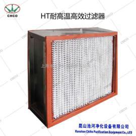 HT涂布机隧道炉耐高温高效过滤器
