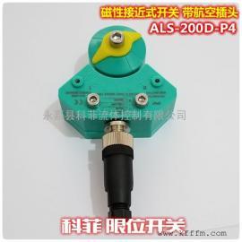 ALS-200D-P4磁性感应开关 带航空插头