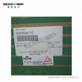 02250048-712寿力油气分离器滤芯