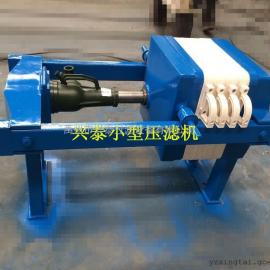 小型压滤机 板框压滤机 千斤顶压紧压滤机