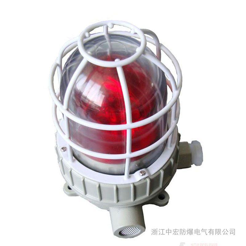 厂家直销BBJ防爆声光报警器 防爆声光报警器价格 声光报警器厂家
