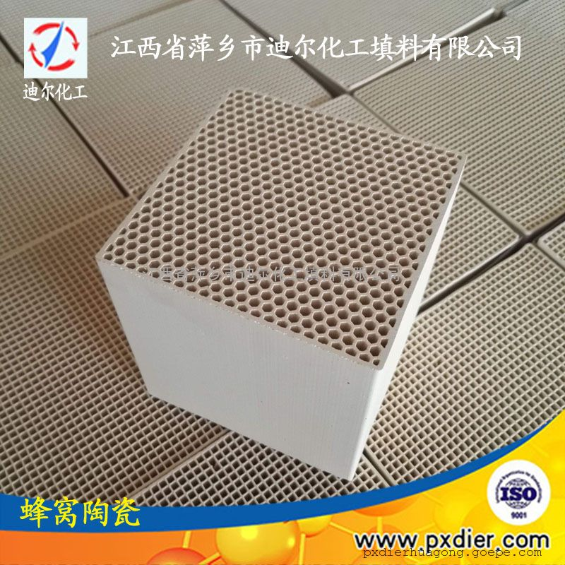 萍乡蜂窝陶瓷蓄热体厂家直销陶瓷规整填料蜂窝体