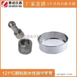 121℃颗粒耐水性测试装置