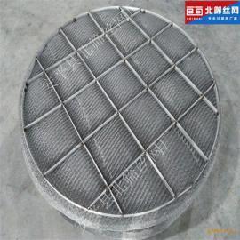 北安丝网除沫器 脱硫塔/喷淋塔丝网除雾器 高效过滤器北筛厂家