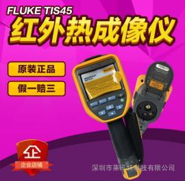 福禄克Fluke TIS10红外成像热像仪