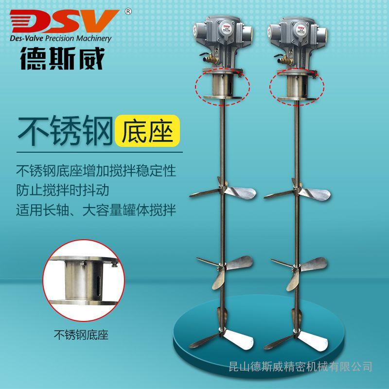 德斯威da-fg立式搅拌器大功率高粘度气动搅拌机厂家直销图片