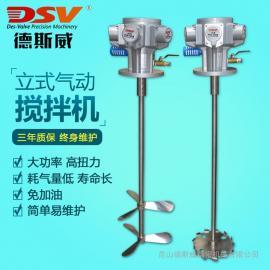 德斯威DA-FG立式搅拌器大功率高粘度气动搅拌机厂家直销