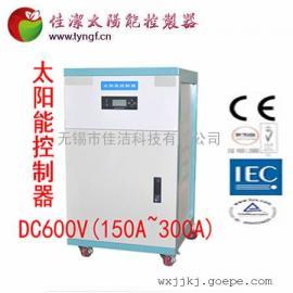 佳洁牌DC600V(150A~300A)太阳能控制器