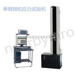 微机调置单柱标记原子全能拉力研究机WDW-300复合型材剪切抗压研究机