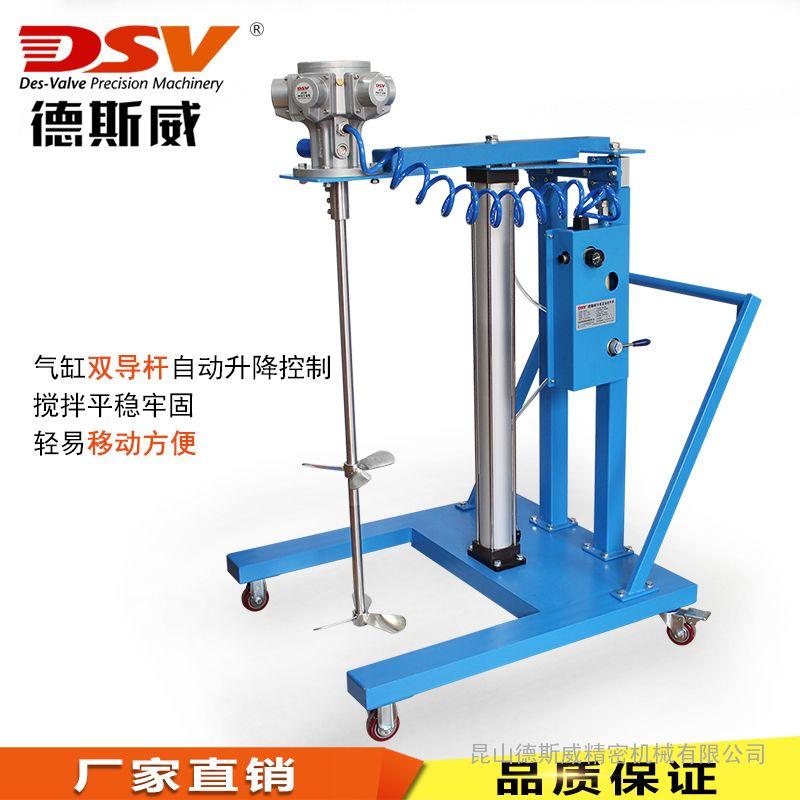 德斯威气动搅拌机移动式高粘度低转速气动升降搅拌机厂家供应