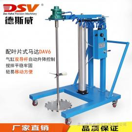德斯威气动搅拌机/涂料分散机/气动升降式搅拌机厂家直销