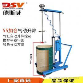 德斯威 气动搅拌机升降式50加仑气动搅拌机大功率高转速厂家直销