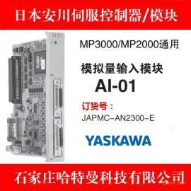AI-01安川控制器输入模块JAPMC-AN2300-E