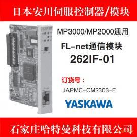 安川262IF-01通信模块JAPMC-CM2303-E