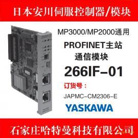 安川266IF-01通信模块JAPMC-CM2306-E