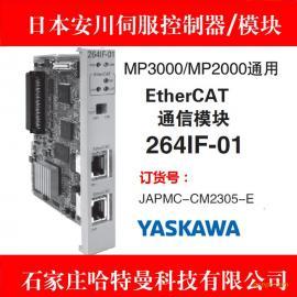 安川264IF-01通信模块JAPMC-CM2305-E