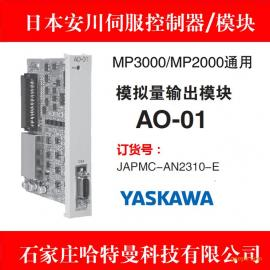 AO-01安川控制器输出模块JAPMC-AN2310-E