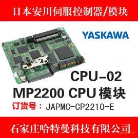 安川MP2200 CPU-02模块JAPMC-CP2210