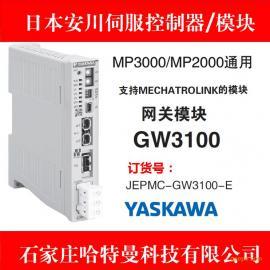 安川GW3100网关模块JEPMC-GW3100-E