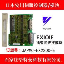 安川EXIOIF模块JAPMC-EX2200