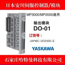 安川DO-01控制器输出模块JAPMC-DO2300-E