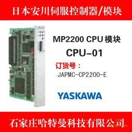 安川MP2200 CPU-01模块JAPMC-CP2200