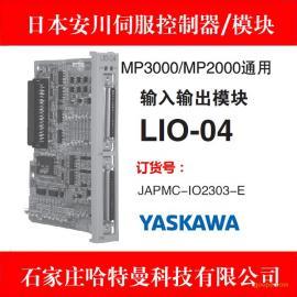 安川LIO-04控制器模块JAPMC-IO2303-E