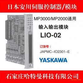 安川LIO-02控制器模块JAPMC-IO2301-E