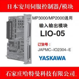 安川LIO-05控制器模块JAPMC-IO2304-E