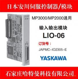 安川LIO-06控制器模块JAPMC-IO2305-E