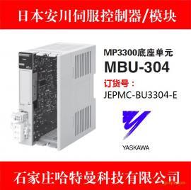 安川MBU-304底座单元JEPMC-BU3304-E